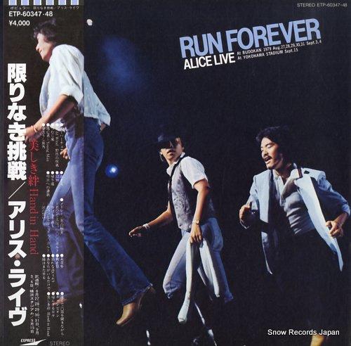 ALICE run forever