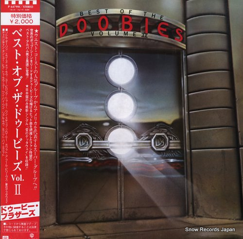 DOOBIE BROTHERS, THE best of the doobies volume ii