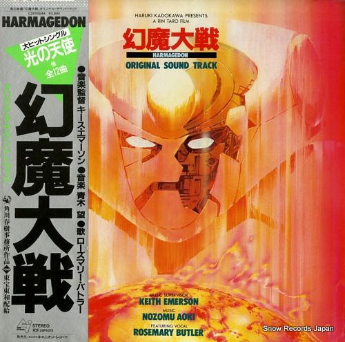 HARMAGEDON original sound track