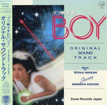 HAYASHI, TETSUJI terra senshi boy