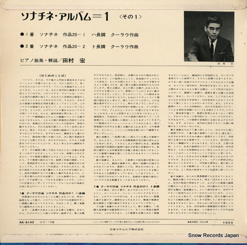TAMURA, HIROSHI sonatinen album 1 KK-5143 - back cover