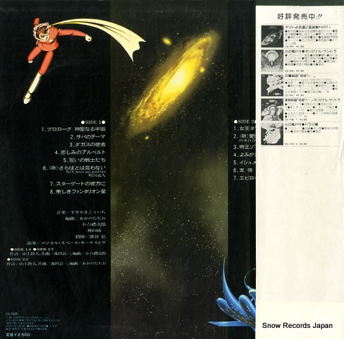 CYBORG 009 chou ginga densetsu CX-7005 - back cover