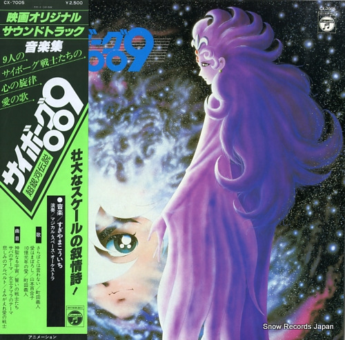 CYBORG 009 chou ginga densetsu CX-7005 - front cover