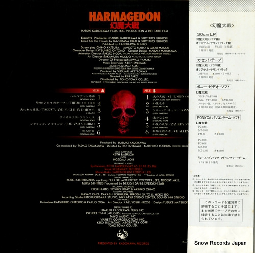SOUNDTRACK harmagedon C28Y0044 - back cover