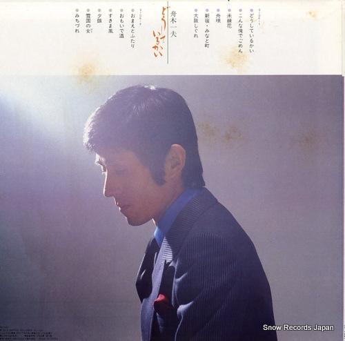 FUNAKI, KAZUO doushite irukai AF-7037 - back cover