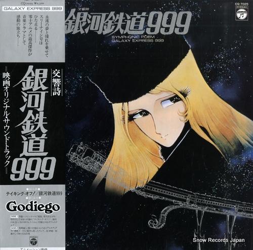 SOUNDTRACK - symphonic poem galaxy express 999 - 33T