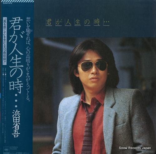 HAMADA, SHOGO kimi ga jinsei no toki 25AH879 - front cover