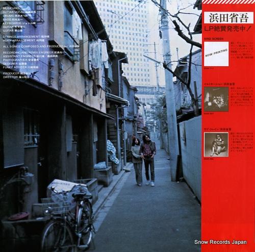 HAMADA, SHOGO umaretatokoro wo toku hanarete 25AH742 - back cover