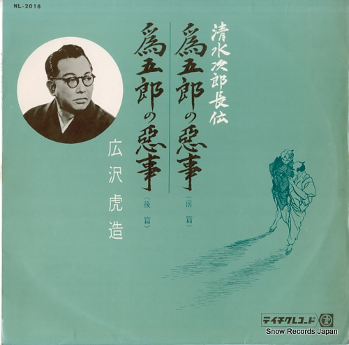HIROSAWA, TORAZOU shimizu no jirochou den tamegoro no akuji NL-2018 - front cover