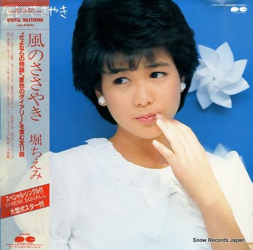 HORI, CHIEMI kaze no sasayaki C28A0276 - front cover