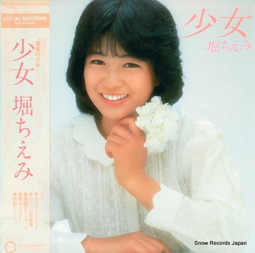 HORI, CHIEMI shoujo C28A0217 - front cover