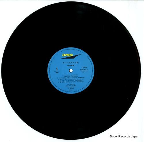 HORIUCHI, TAKAO aitsu ga shinda ban ETP-80031 - disc