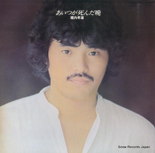 HORIUCHI, TAKAO aitsu ga shinda ban ETP-80031 - front cover