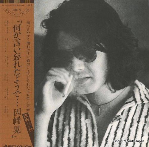 INABA, AKIRA nanika ii wasureta youde DSF-4002 - front cover