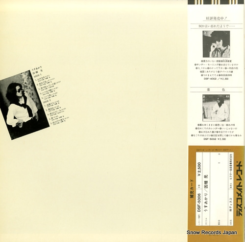 INABA, AKIRA usuakari DSF-5006 - back cover