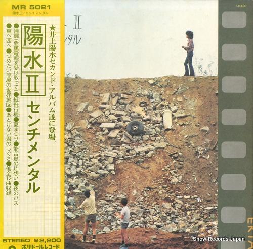 井上陽水 陽水ii/センチメンタル MR5021