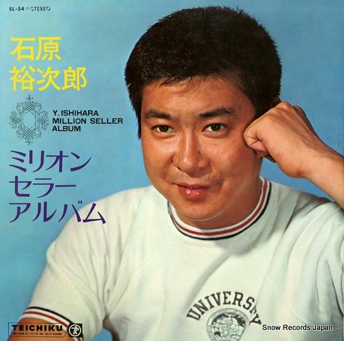 ISHIHARA, YUJIRO y.ishihara million seller album SL-54 - front cover