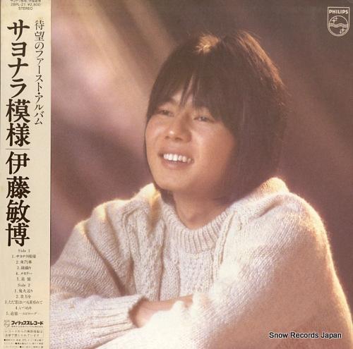 ITO, TOSHIHIRO sayonara moyou 28PL-21 - front cover