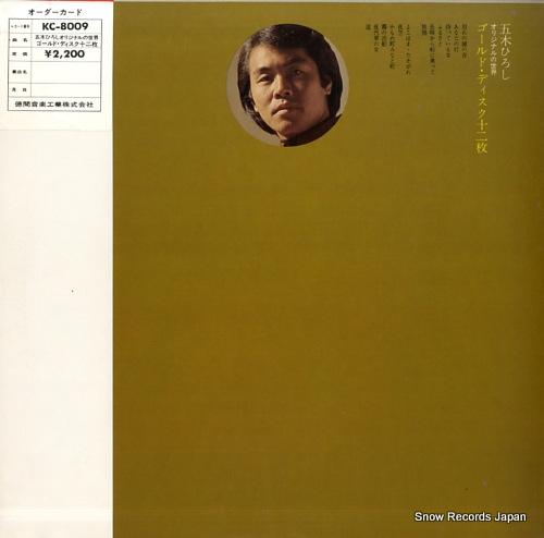 ITSUKI, HIROSHI gold disc 12mai KC-8009 - back cover