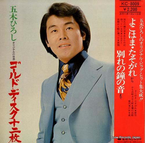 ITSUKI, HIROSHI gold disc 12mai KC-8009 - front cover