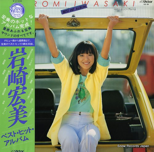 岩崎宏美 ベスト・ヒット・アルバム GX-35