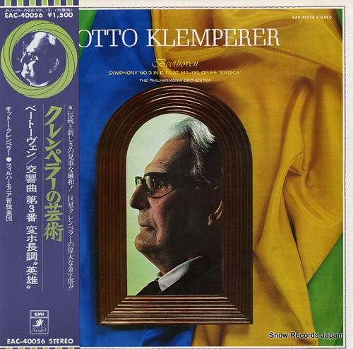 オットー・クレンペラー ベートーヴェン:交響曲第3番変ホ長調作品55「英雄」 EAC-40056