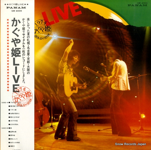 KAGUYAHIME live GW-4009 - front cover