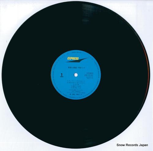 KAI BAND eiyuu to akkan ETP-72101 - disc