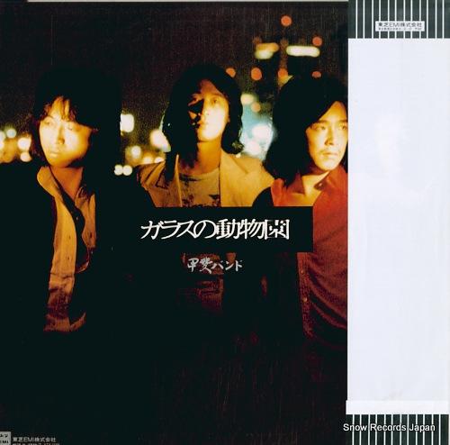 KAI BAND garasu no doubutsuen ETP-72206 - back cover