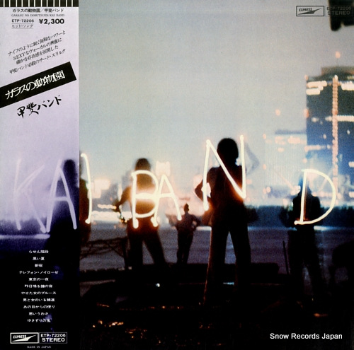 KAI BAND garasu no doubutsuen ETP-72206 - front cover
