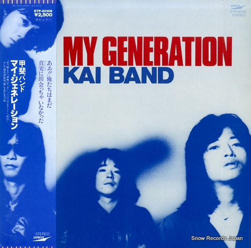 KAI BAND my generation ETP-80106 - front cover