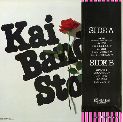KAI BAND kai band story
