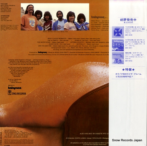 KALAPANA many classic moments AW-1020 - back cover