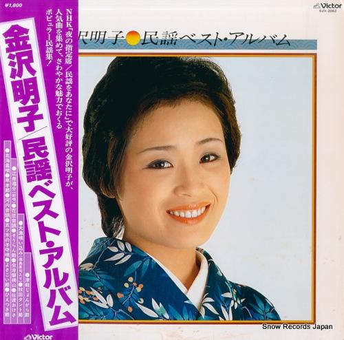 金沢明子 民謡ベスト・アルバム SJV-2062