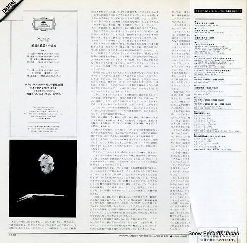 KARAJAN, HERBERT VON gustav holst; the planets 28MG0183 - back cover