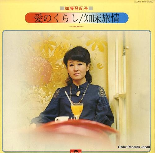 KATO, TOKIKO ai no kurashi / shiretoko ryojou MR2244 - front cover