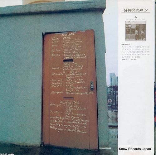 KAZE toki wa nagarete GW-4018 - back cover