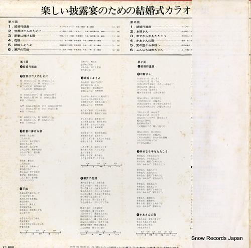 KING ORCHESTRA kekkonshiki karaokeshu bansoh yoh SKK-876 - back cover
