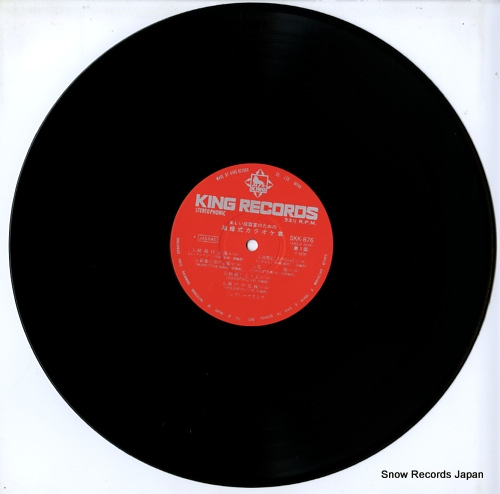 KING ORCHESTRA kekkonshiki karaokeshu bansoh yoh SKK-876 - disc