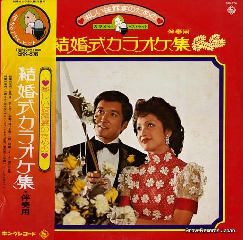 KING ORCHESTRA kekkonshiki karaokeshu bansoh yoh SKK-876 - front cover