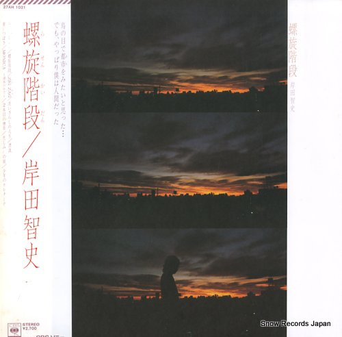 KISHIDA SATOSHI - rasenkaidan - 33T