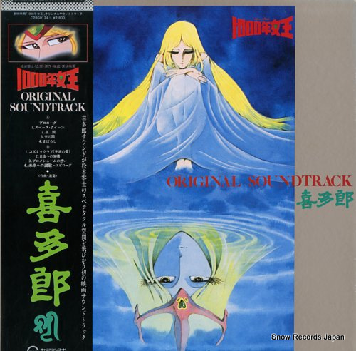 KITARO - queen millennia original soundtrack - 33T