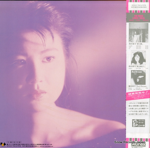 KOBAYASHI, AKIKO fall in love 28FB-2034 - back cover