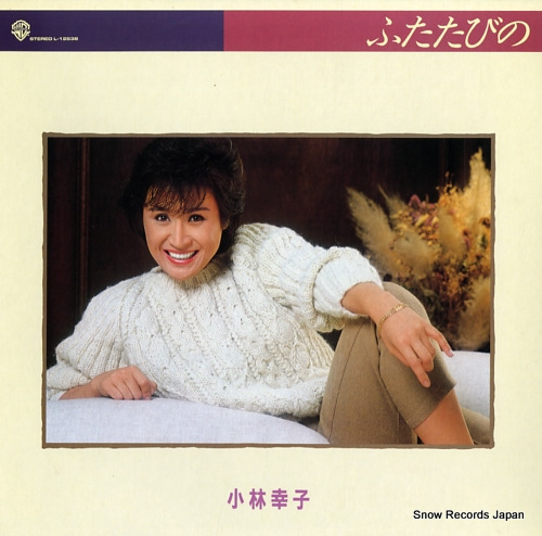 KOBAYASHI, SACHIKO futatabino L-12538 - front cover