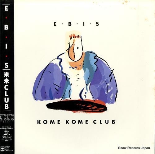 KOME KOME CLUB ebis 28AH2090 - front cover