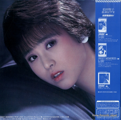 MATSUDA, SEIKO touch me, seiko 28AH1690 - back cover