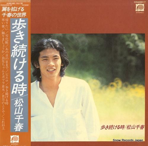 MATSUYAMA, CHIHARU aruki tsuzukeru toki C25A0001 - front cover