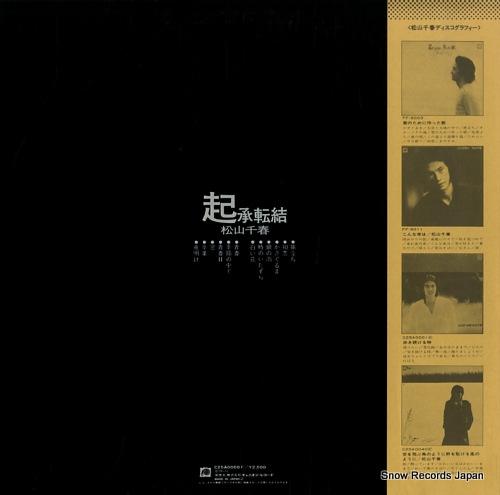 MATSUYAMA, CHIHARU ki shou ten ketsu C25A0068 - back cover