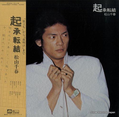MATSUYAMA, CHIHARU ki shou ten ketsu C25A0068 - front cover
