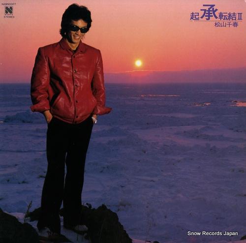 MATSUYAMA, CHIHARU ki shou ten ketsu 2 N28N0007 - front cover